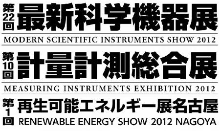 最新科学機器展