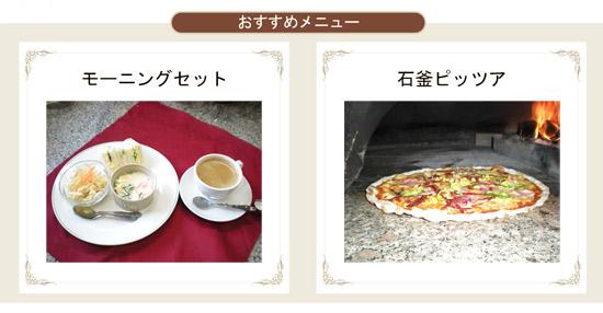 石窯自家製Pizza
