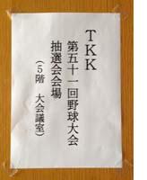 TKK第51回野球大会抽選会