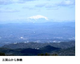 三国山から御嶽