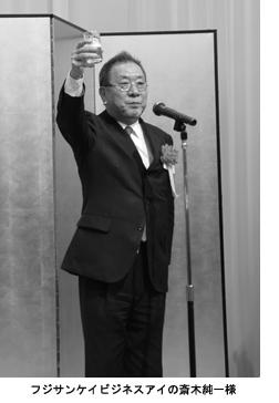 フジサンケイビジネスアイの斎木純一様
