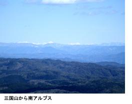 三国山から南アルプス