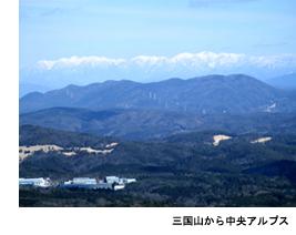 三国山から中央アルプス