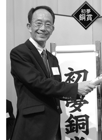 愛知電子工業㈱ 松本 悦夫