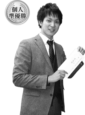 個人準優勝 藤岡勇貴マイセック