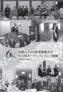 恒例のTKK新春懇親会が 名古屋ガーデンパレスにて開催!恒例のTKK新春懇親会が 名古屋ガーデンパレスにて開催!