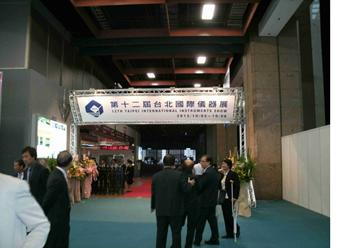 台北国際儀器展会場
